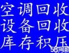 深圳回收中央空调,酒楼宾馆设备,倒闭工厂公司,废旧设备回收
