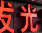 东莞广告招牌灯箱维修改造安装 广告发光字安装LED显示屏维修