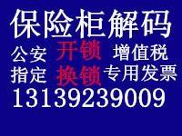 甘肃省保险柜开锁维修公司1313923 9009