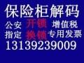 公安指定和平开锁公司电话1313923 9009