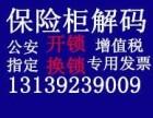 和平镇开锁公司 开修保险柜汽车锁0931 6101816