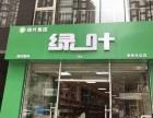 绿叶专卖店加盟招商