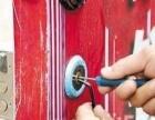 好帮手专业开锁换锁,配置各种锁匙,密码锁,换锁芯