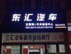 东汇汽车开启全新汽车金融模式