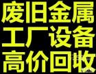 江北专业回收废电线电缆 江北二手电线电缆回收什么价格