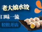 老大娘水饺加盟
