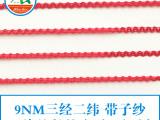 三经两纬带子纱扁形纱花式纱特种纱线厂家直销批发订染