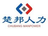 广州劳务派遣公司广州人力资源派遣公司楚邦人力资源有限公司