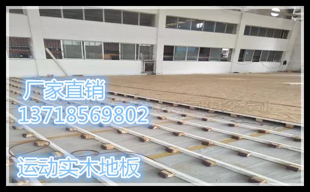 体育馆运动木地板安装昂贵,为什么不能自己来?
