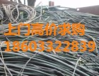 聊城电缆回收 废旧电缆收购价格
