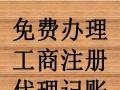 湛江公司注册、记账报税、变更年检、商标注册服务