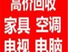 上海高价回收 办公家具 办公电脑 空调 民用家具 红木家具