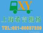 杨浦五角场搬家搬场公司居民搬场小型搬家24小时服务