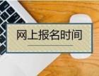 河南郑州中医专长医师资格证考核报名时间及报名材料