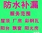 上海閔行區/徐匯區屋頂 外墻 飄窗衛生間做防水補漏