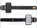 三星手机臂带现货供应 S5新款手臂包 跑步手腕包 运动手机臂带