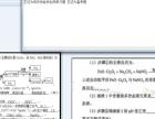 普斯教育压中2017贵州高考化学试题14分原题