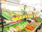 开发区成熟果蔬百货超市转让