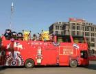 豪华双层观光巴士展览观光租赁