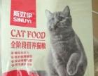 厂家直销猫粮包邮
