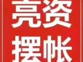 北京微微投资有限公司全国大额增资验资显账摆账资金证明工程亮资