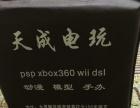 出售自用微软Xbox体感游戏机