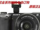 索尼相机原装电池常州订购