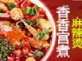 香香宫煮麻辣烫加盟