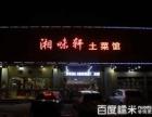 湖南长沙咖喱火锅培训