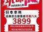 日本大阪奈良京都东京富士山双飞六日特价3899元