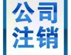 南昌公司注销流程及材料