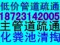 江北观音桥华新街小苑北滨路大石坝周边管道疏通服务部