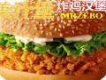 美汁堡炸鸡汉堡加盟费多少/美汁堡炸鸡汉堡加盟