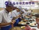 学川湘菜去哪儿?广州东南厨师学校