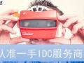 快人一步? 用183.2.247. 惠州游戏微端服务器