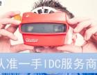 快人一步 用惠州游戏微端服务器