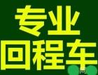 专业回程车运输 返程车宁波货运全国各地 价格合理 安全快捷!