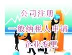 株洲天元区芦淞区注册公司,税务登记,做账报税流程