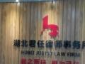 宜昌交通事故律师优秀团队郑磊律师团提供免费法律咨询
