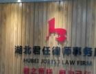 宜昌建筑房产律师优秀团队郑磊律师团提供免费法律咨询