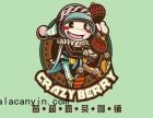泉州莓超疯加盟费多少 莓超疯加盟赚钱吗
