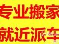 海淀区牡丹园 小型搬家中关村清华大学大钟寺五道口搬家预定优惠