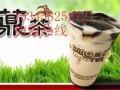 鼎茶奶茶加盟 株洲奶茶加盟