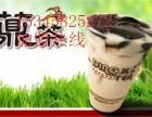 鼎茶奶茶加盟 广州奶茶加盟