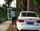 扬子洗车机加盟 家政服务 投资金额 1-5万元