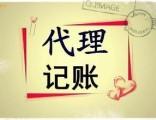 宁波江东区注册公司 代理记账 工商年检 会计注册
