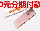 深圳-苹果手机分期付款0首付