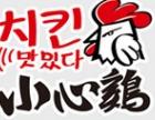 小心鸡鸡排加盟