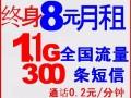 终身8元包1.1G流量300短信0元包3G流量500分钟