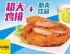 口水鸡排加盟费多少钱-口水鸡排加盟热线
